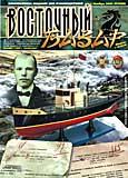 Обложка журнала Клуб директоров от Ноябрь 2005