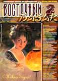Обложка журнала Клуб директоров от Декабрь 2005