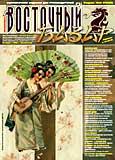 Обложка журнала Клуб директоров от Февраль 2006