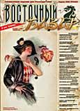 Обложка журнала Клуб директоров от Апрель 2006