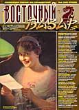 Обложка журнала Клуб директоров от Май 2006
