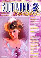 Обложка журнала Клуб директоров от Июнь 2006