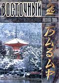 Обложка журнала Клуб директоров от Декабрь 1998