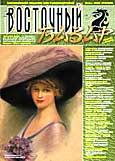 Обложка журнала Клуб директоров от Июль 2006