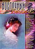 Обложка журнала Клуб директоров от Август 2006