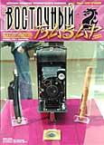 Обложка журнала Клуб директоров от Март 2007