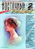 Обложка журнала Клуб директоров № 98 от Апрель 2007