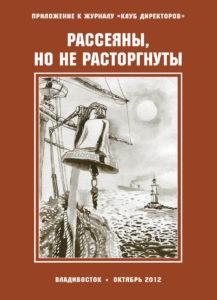 сборник статей, опубликованных в журнале «Клуб Директоров» в рубрике «Русское Зарубежье»