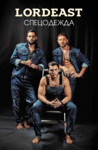 LordEast - джинсы для экспертов!
