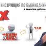 Как снижать налоги без последствий (2)