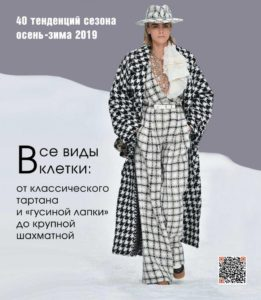 40 тенденций сезона осень-зима 2019