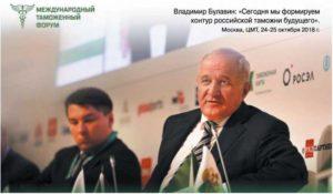 Дальневосточный бизнес принял участие в работе Международного таможенного форума