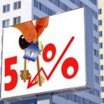 Эволюция «Недетской» Ипотеки под 5%!