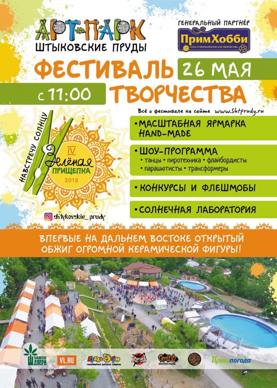 Фестиваль творчества «Зеленая прищепка»