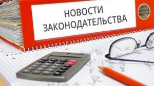 Изменение налогового законодательства с 2019 года (2)