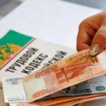 Как работодателю избежать ответственности за невыплату заработной платы