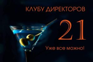 Клубу директоров – 21!