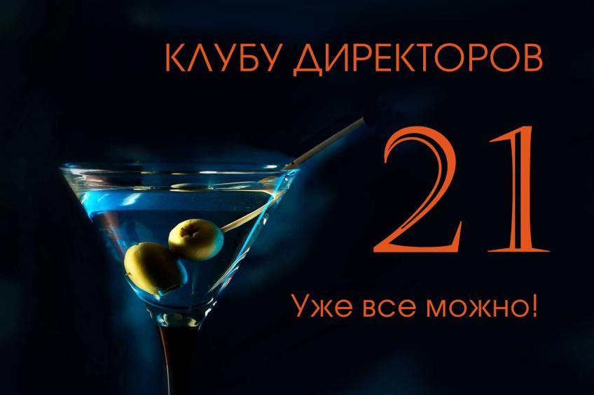 Клубу директоров - 21!