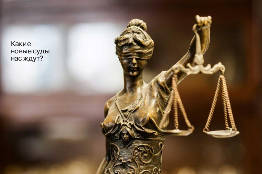 Реформирование судебной системы и начало деятельности новых судов