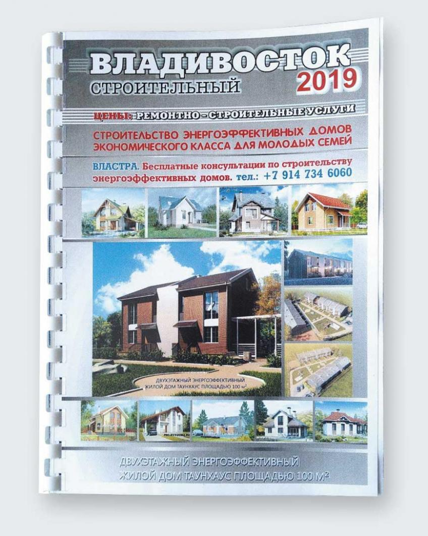 Сборник цен на ремонтно-строительные работы «Владивосток строительный» 2019