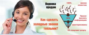 Телефонные продажи (2)