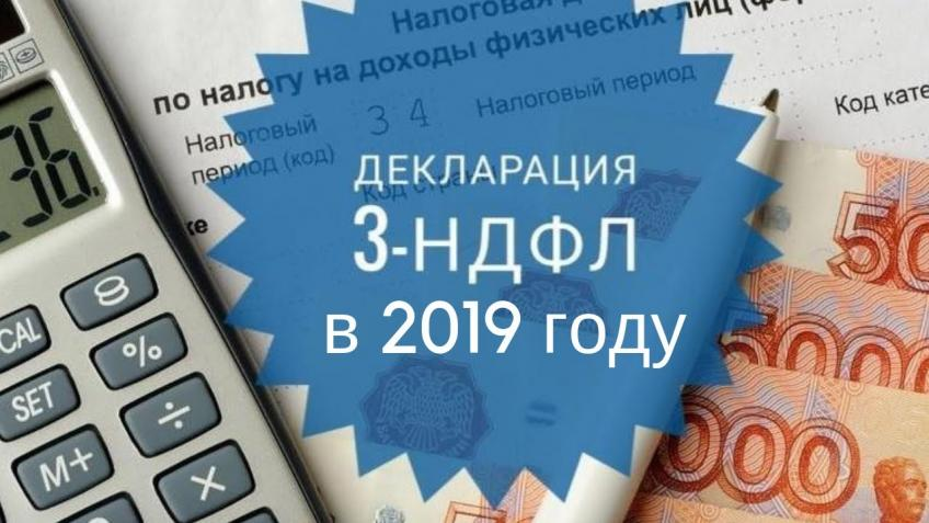 Вычет по НДФЛ: разъяснения ФНС России