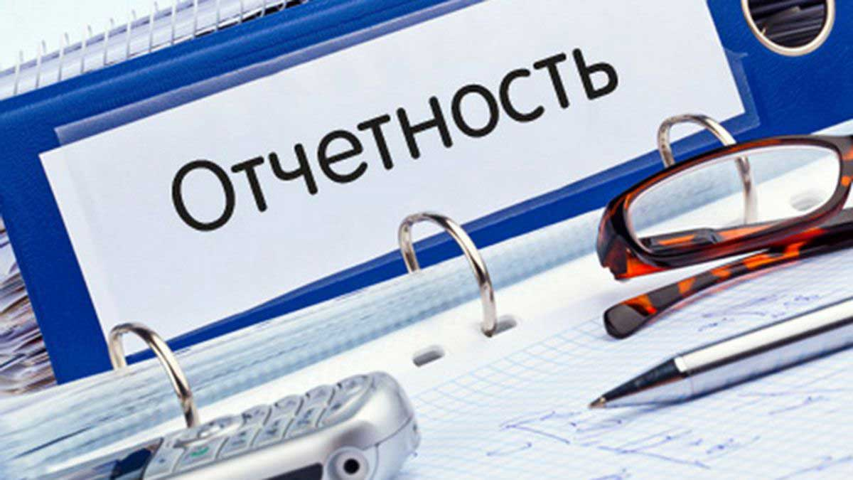 Об изменении порядка предоставления бухгалтерской отчетности