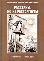 """Альманах """"Рассеяны, но не расторгнуты"""", II том, стр.1 -79"""