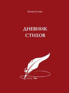 """""""Дневник стихов"""", Елена Султан (формат А5, 66 стр., 2018 г.)"""