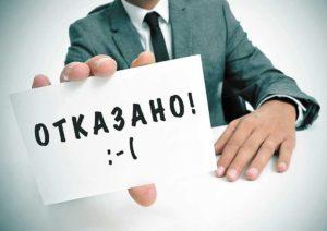Почему банки отказывают в заключении договора банковского обслуживания (ДБО)?