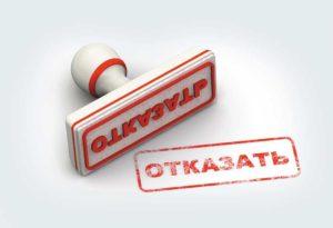 Отказ в госрегистрации смены учредителя или руководителя юрлица