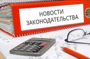 Изменения форм бухгалтерской отчетности