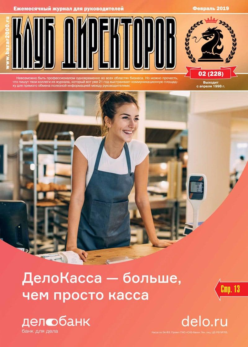 Обложка журнала Клуб директоров 228 от Февраль 2019