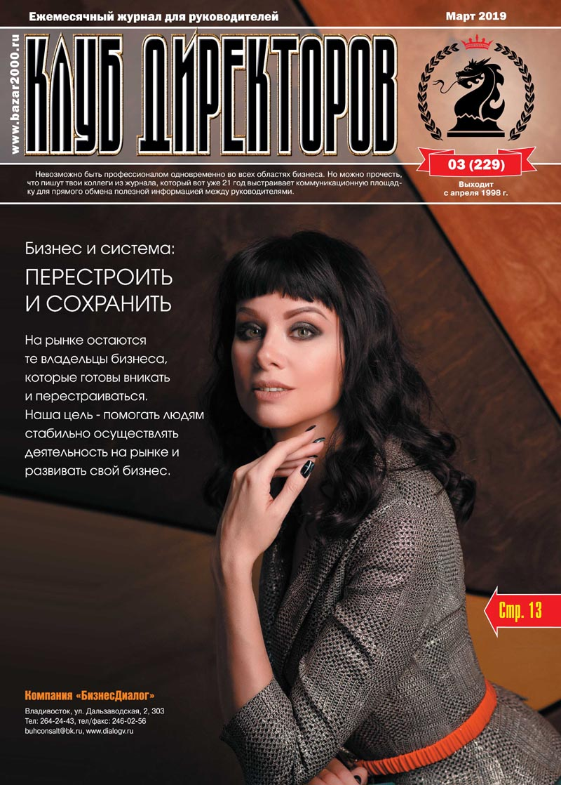 Обложка журнала Клуб директоров от Март 2019