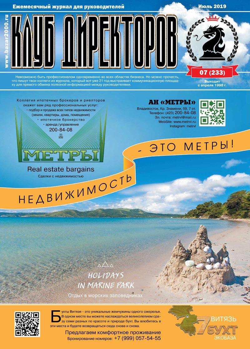 Обложка журнала Клуб директоров от Июль 2019