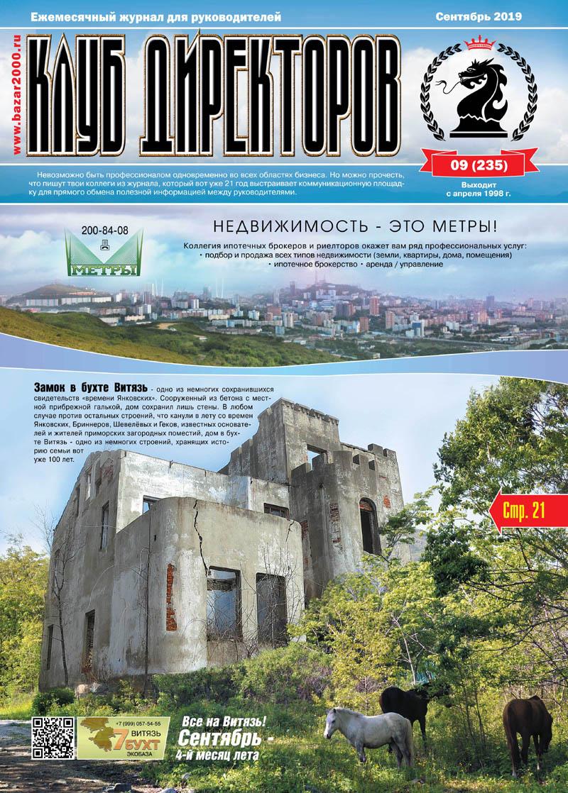 Обложка журнала Клуб директоров от Сентябрь 2019