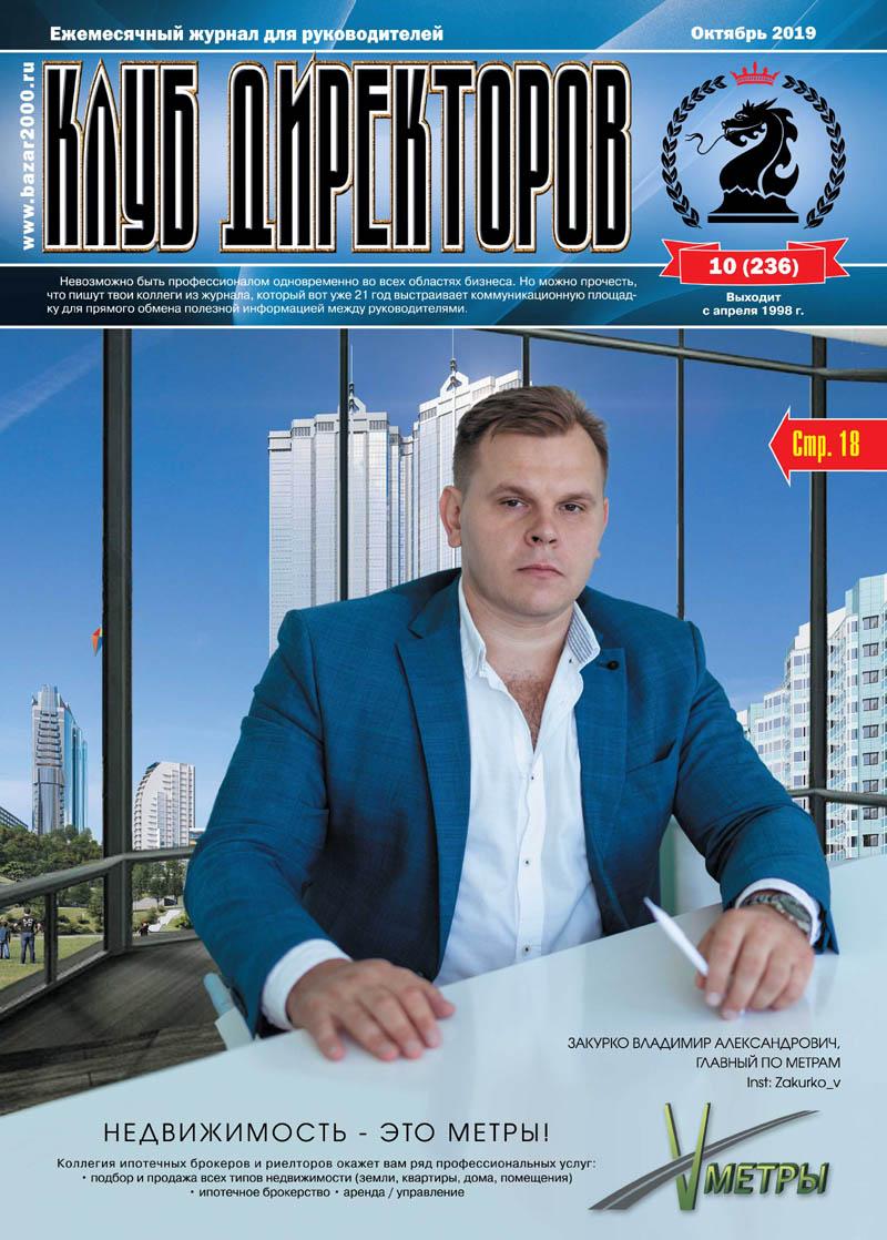 Обложка журнала Клуб директоров от Октябрь 2019