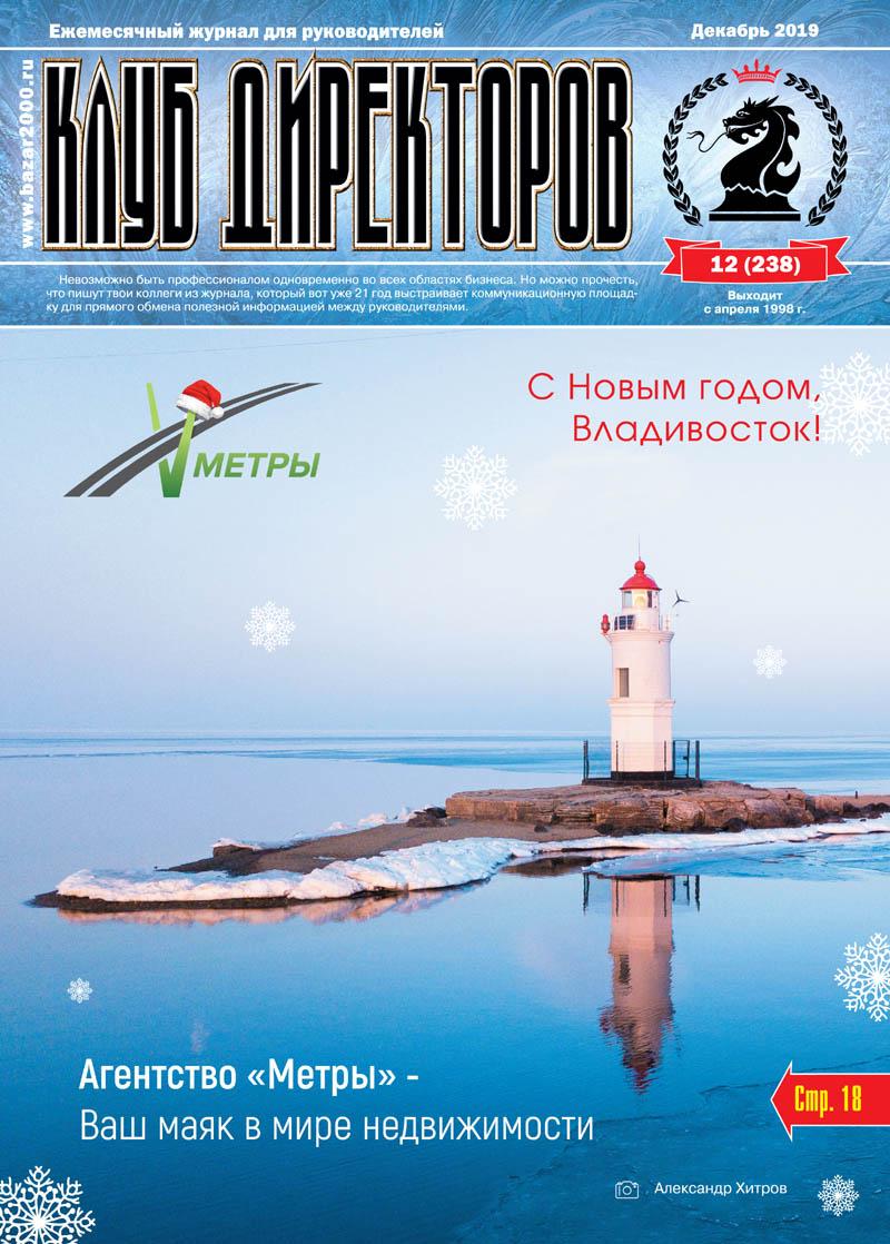 Обложка журнала Клуб директоров 238 от Декабрь 2019