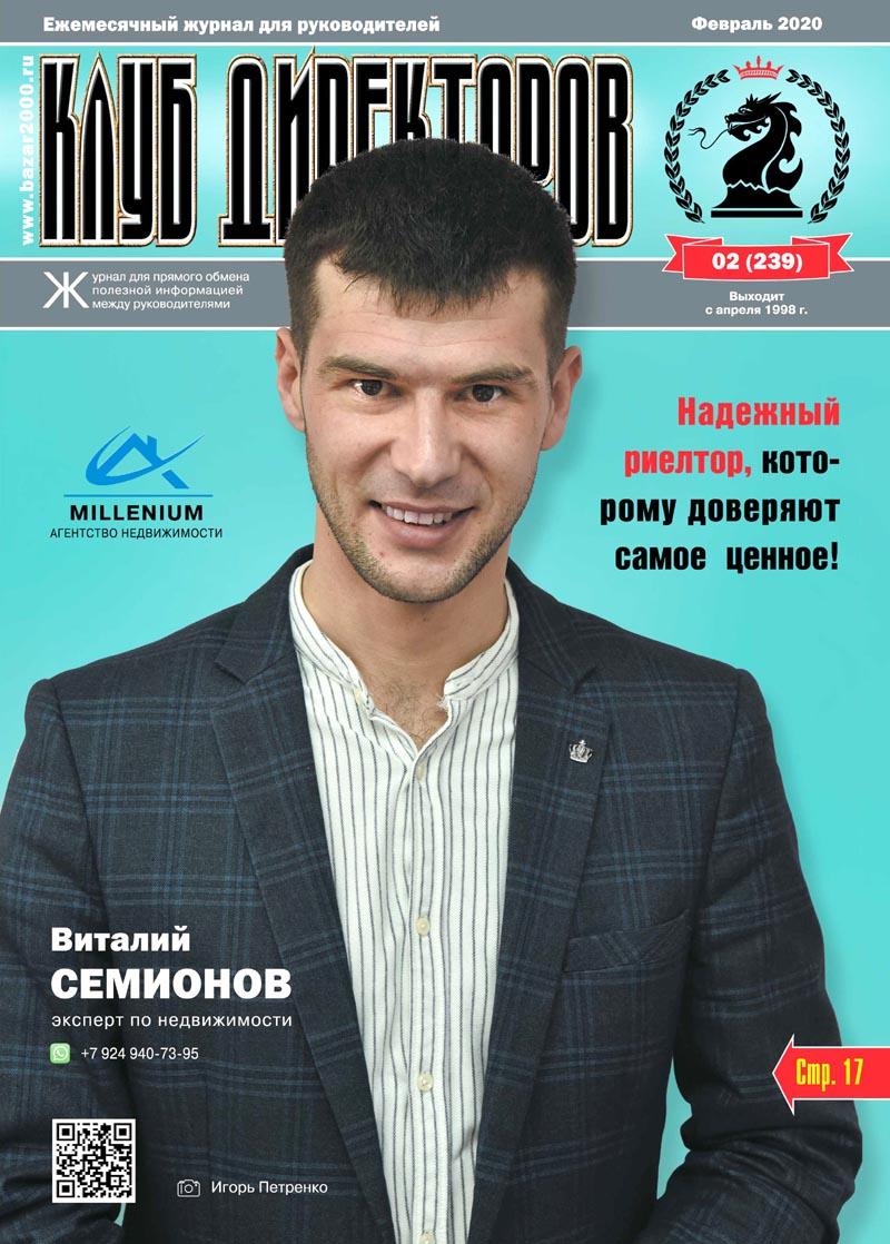 Обложка журнала Клуб директоров от Февраль 2020