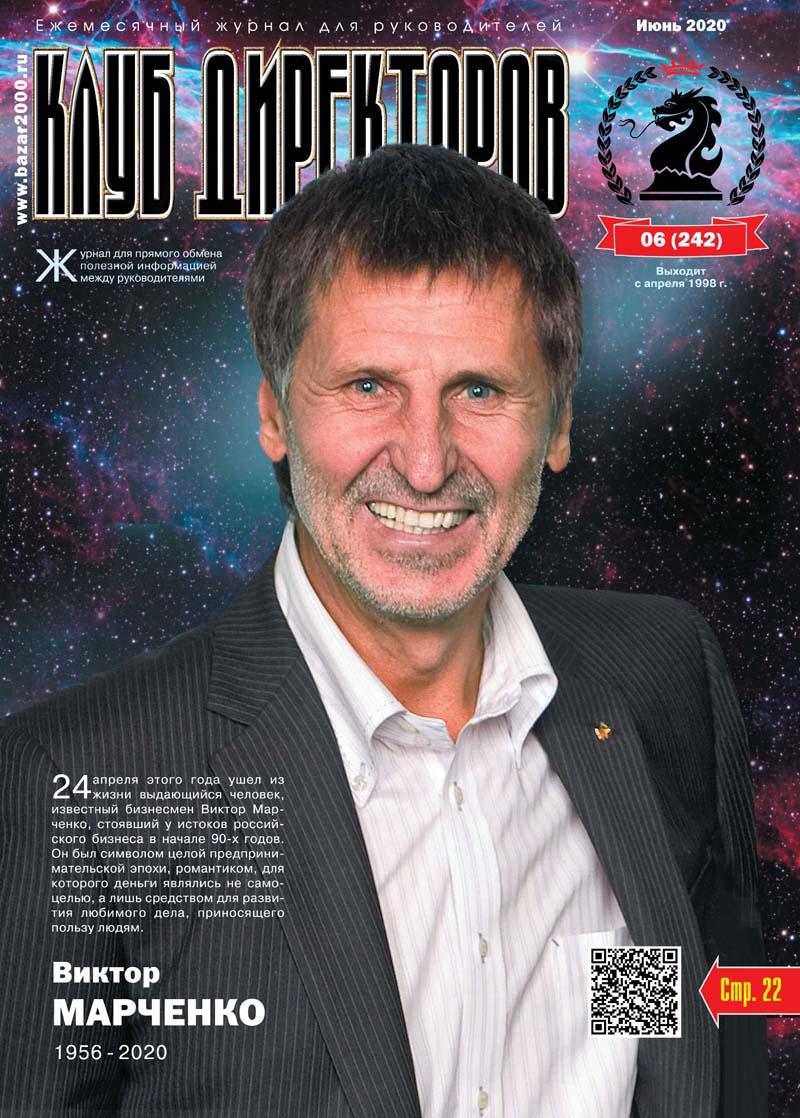 Обложка журнала Клуб директоров от Июнь 2020