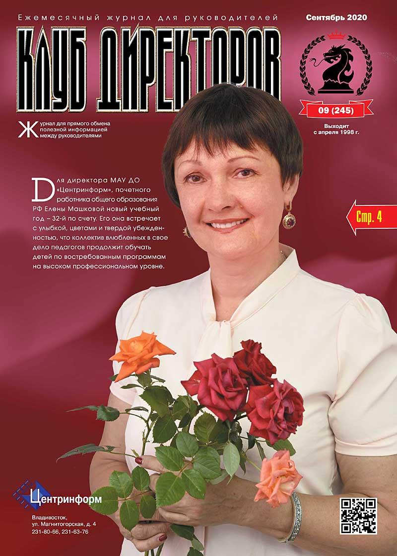 Обложка журнала Клуб директоров от Сентябрь 2020