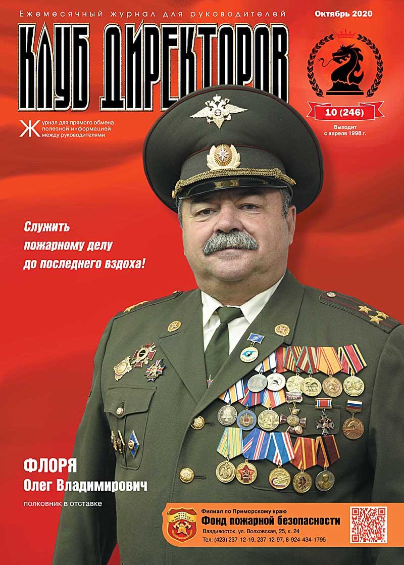 Обложка журнала Клуб директоров от Октябрь 2020