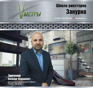 5 мифов о работе агента по недвижимости (1)