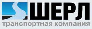 ШЕРЛ, транспортная компания