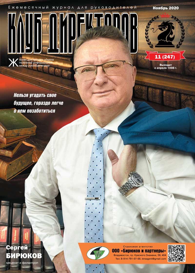 Обложка журнала Клуб директоров от Ноябрь 2020
