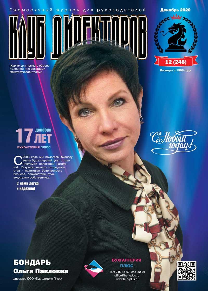 Обложка журнала Клуб директоров от Декабрь 2020