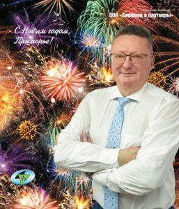 С Новым годом, Приморье!