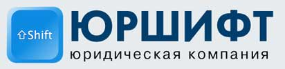 "Логотип компании ""ЮРШИФТ"""