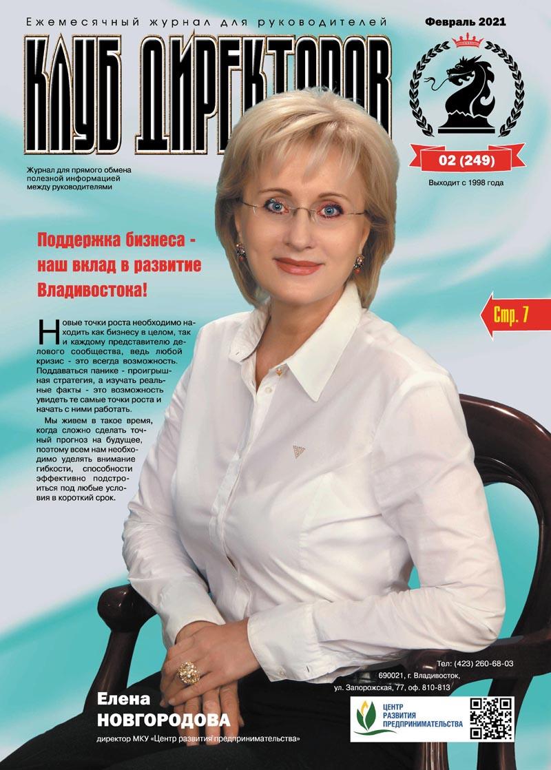 Обложка журнала Клуб директоров от Февраль 2021
