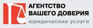 АГЕНТСТВО ВАШЕГО ДОВЕРИЯ, юридическая компания